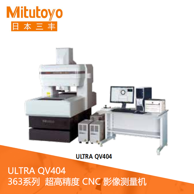 363系列超高精度CNC影像测量机 ULTRA QV404