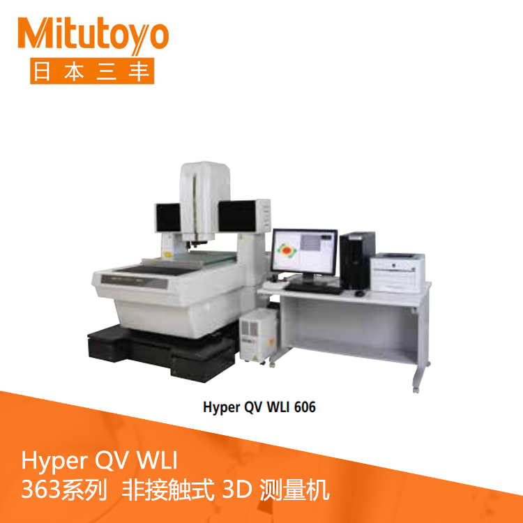 363系列非接触式3D测量机 Hyper QV WLI 302