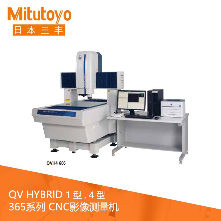 365系列非接触式CNC影像测量机 QVH Apex302