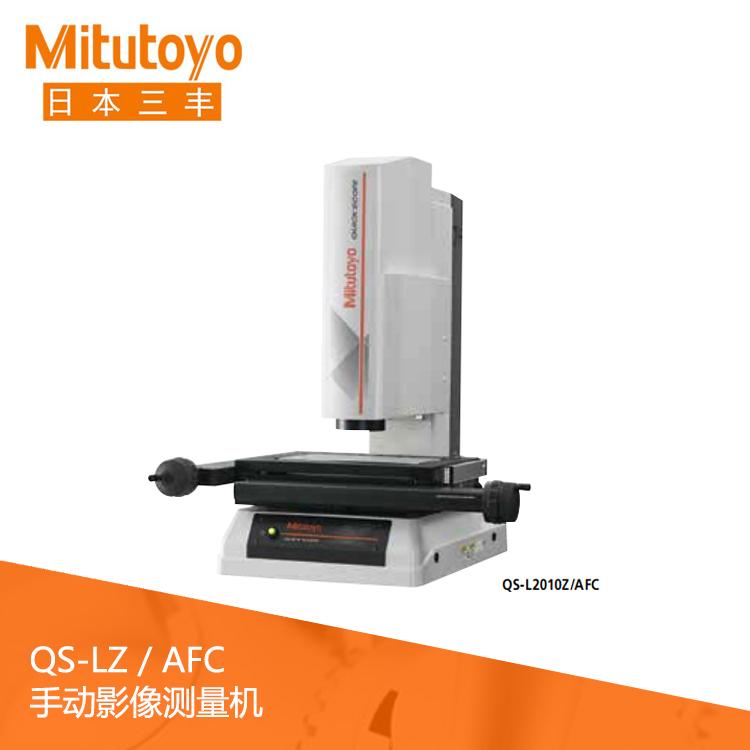 QS-LZ / AFC 手动影像测量机 QS-L2010Z/AFC