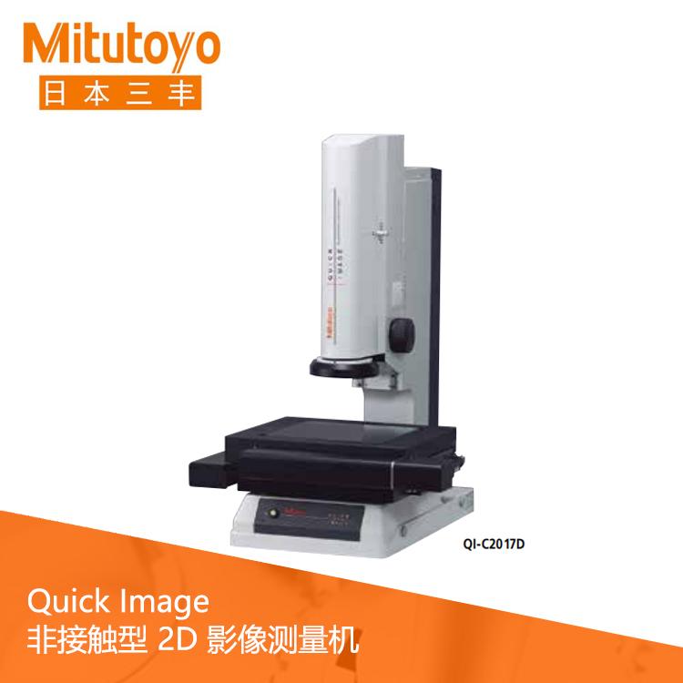 Quick Image非接触型手动/电动2D影像测量机 QI-A1010D