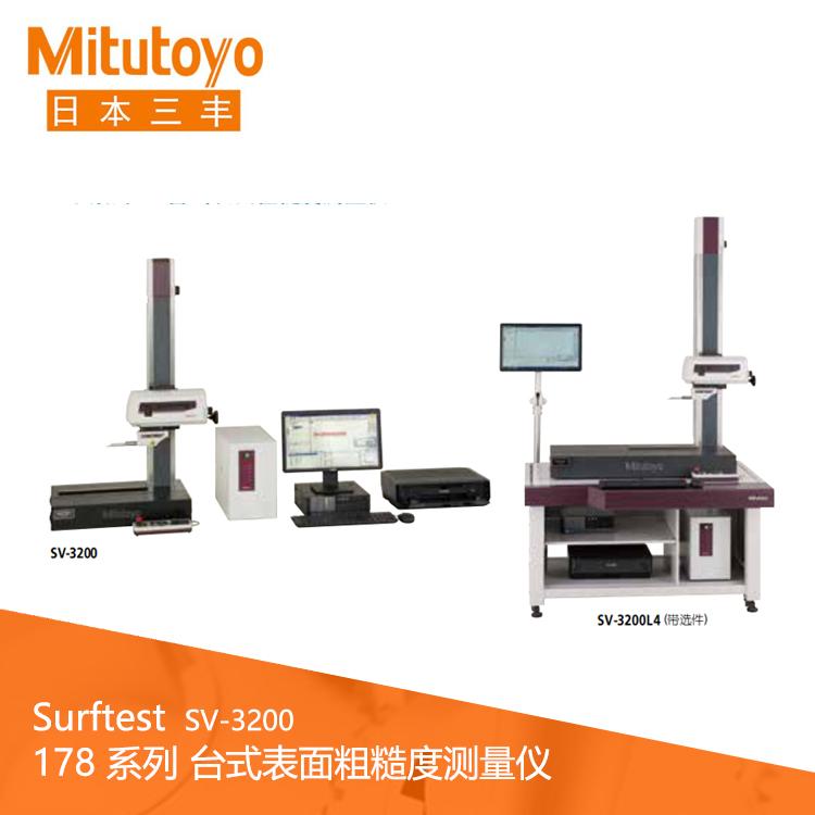 178系列台式表面粗糙度测量仪  SV-3200
