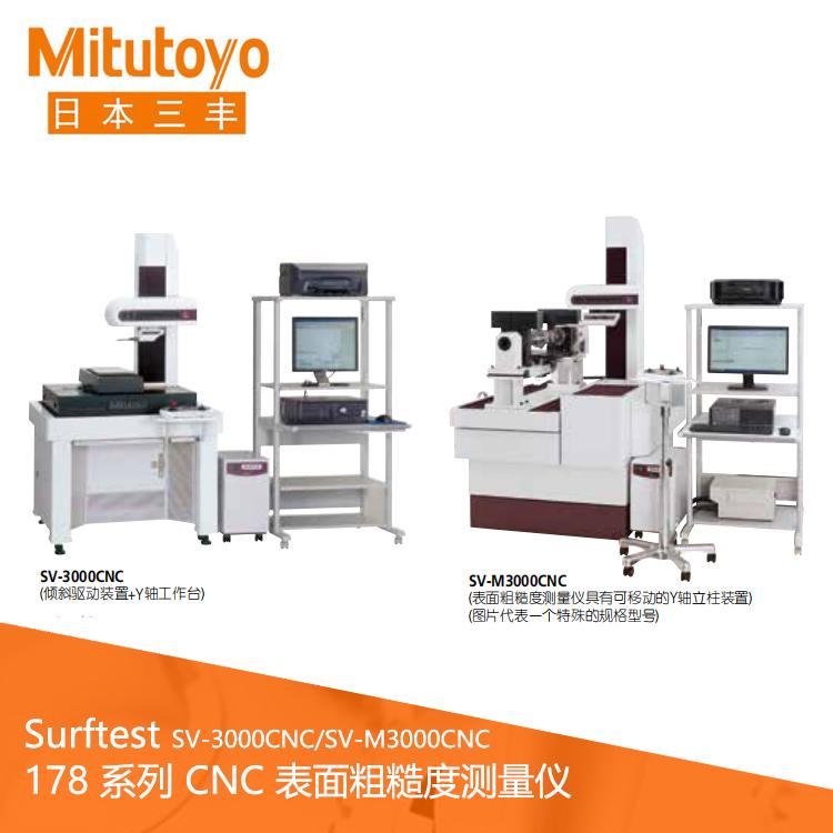 178系列CNC表面粗糙度测量仪 SV-3000CNC