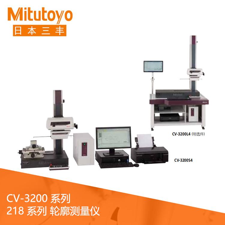 218系列高精度轮廓测量仪 CV-3200/CV-4500