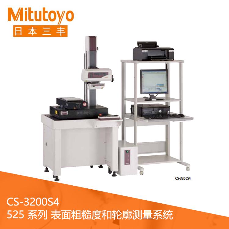525系列粗糙度/轮廓度测量一体机 CS-3200S4