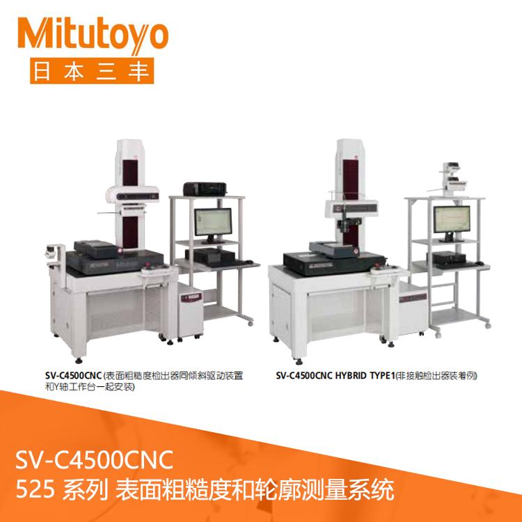 525系列CNC表面粗糙度/轮廓测量一体机 SV-C4500CNC