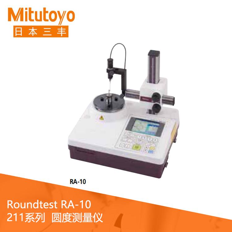 211系列小型圆度测量仪 RA-10