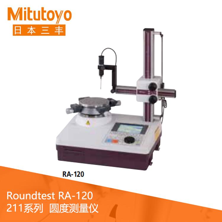 211系列数字调整台圆度测量仪  RA-120 / 120P