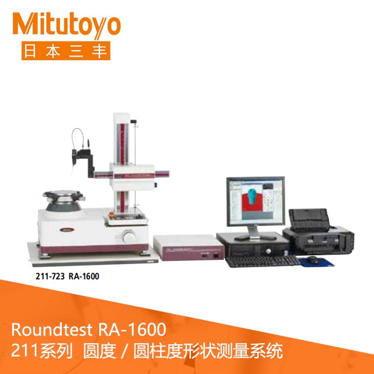 211系列  RA-1600 圆度 / 圆柱度形状测量系统