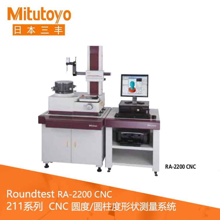 211系列自动调心/调水平功能 圆度/圆柱度形状测量仪 RA-2200
