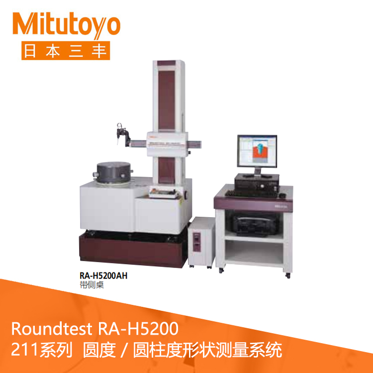 211系列  RA-H5200 圆度 / 圆柱度形状测量系统