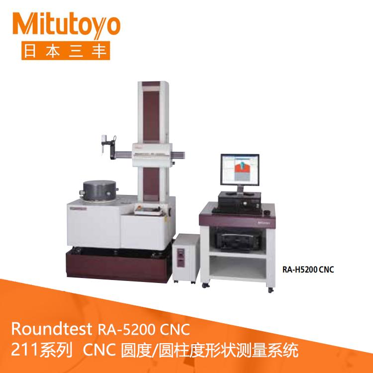 211系列  RA-H5200 CNC 圆度 / 圆柱度形状测量系统