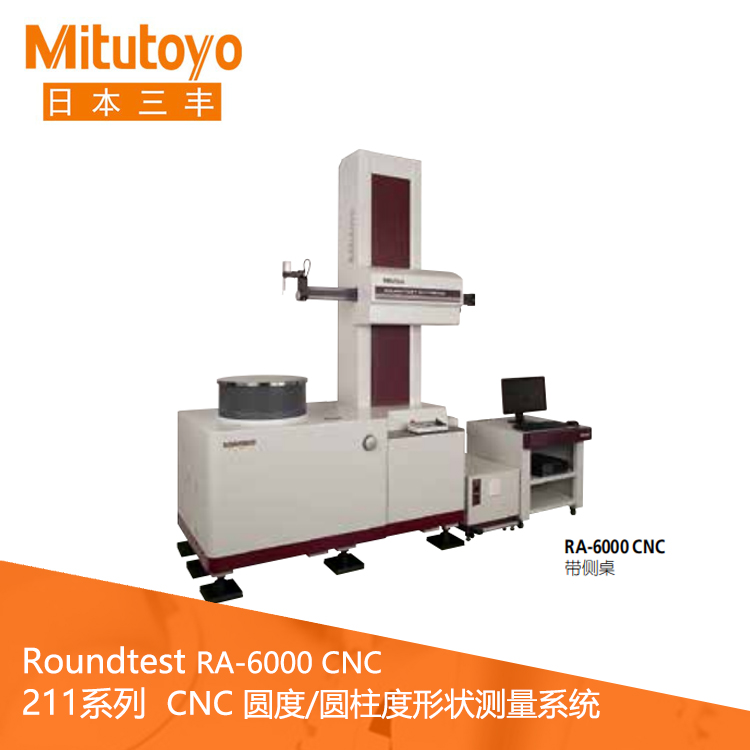 211系列大型CNC圆度/圆柱度形状测量仪 RA-6000 CNC