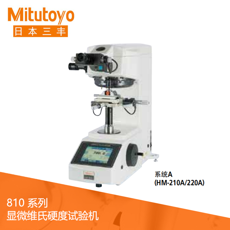 810系列显微维氏硬度试验机 HM-210