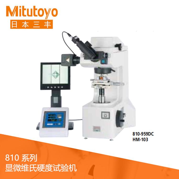 810系列入门机型显微维氏硬度试验机 HM-101