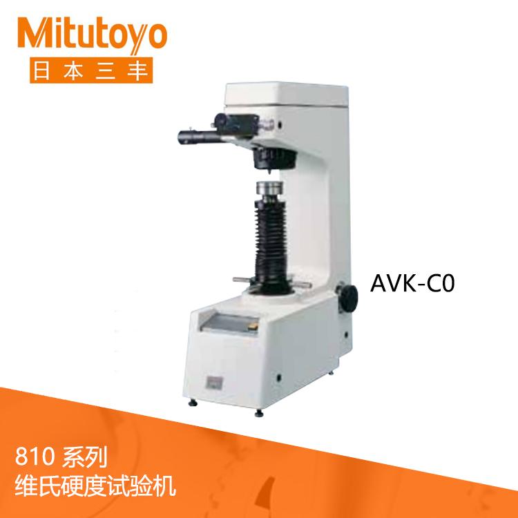 810系列标准维氏硬度试验机 AVK-C0