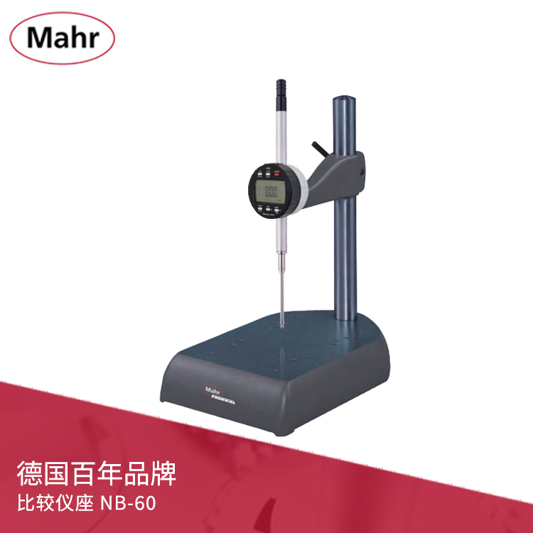 Mahr 大规格比较仪座 NB-60