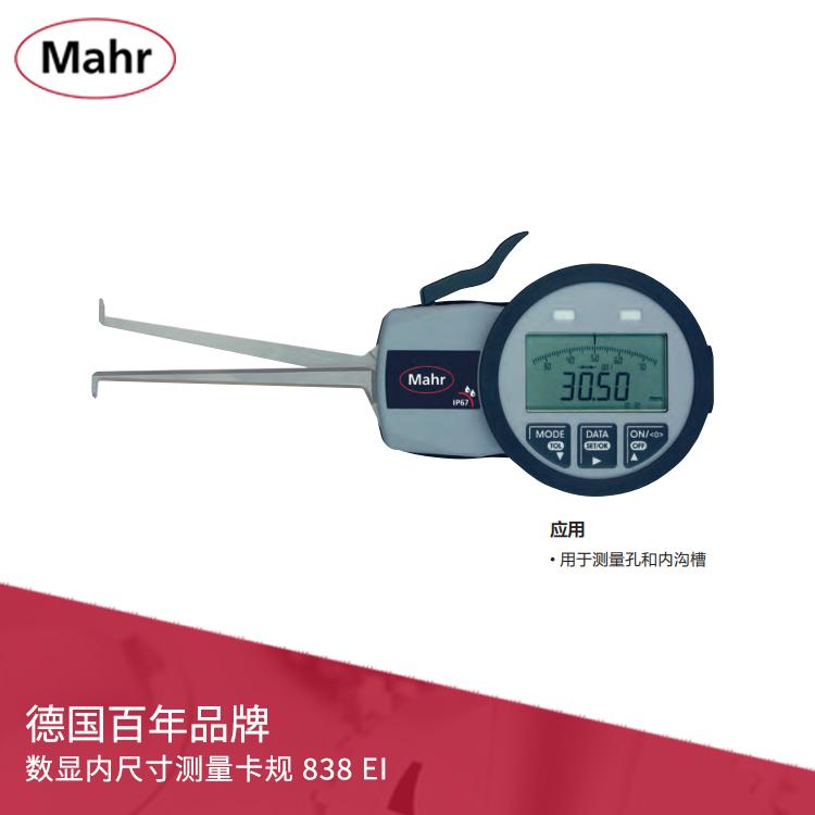 IP67数显带表内尺寸测量卡规 838 EI 用于测量孔径及内沟槽