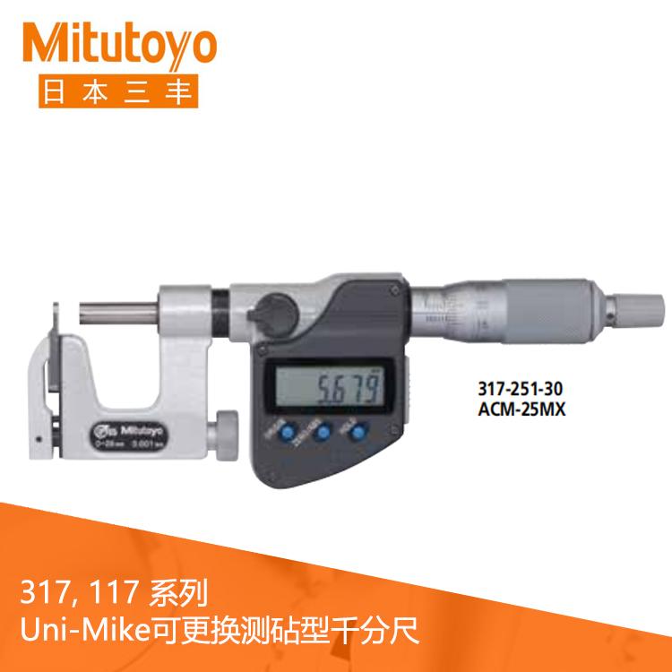 317系列可更换测砧型Uni-Mike数显千分尺 ACM-MX