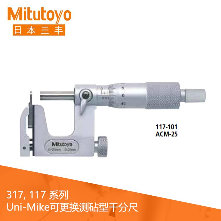 117系列可更换测砧型Uni-Mike机械式千分尺 ACM