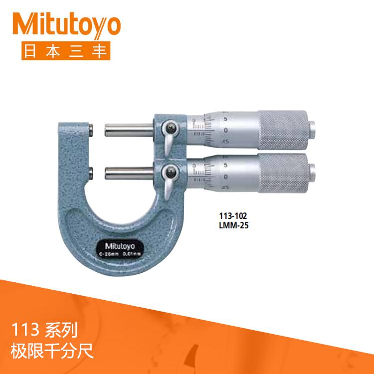 113系列机械式极限千分尺/极限卡规 LMM