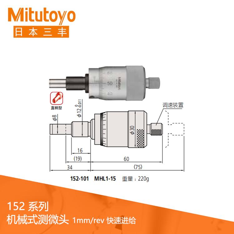 152系列1mm/rev 快速进给 直柄型机械式测微头MHL