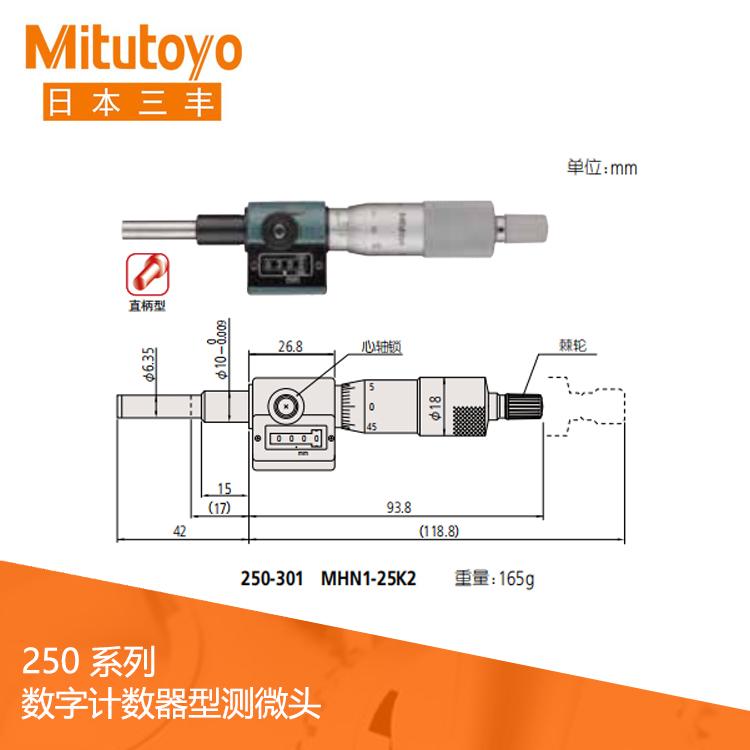 250系列数字计数器型测微头 MHN-K
