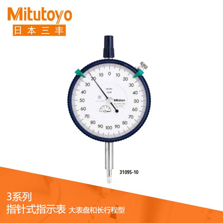3、4系列大表盘/长行程型指针式指示表 3109S-10
