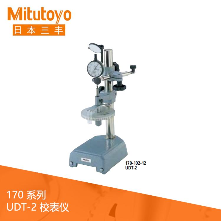 170系列 校表仪 UDT-2