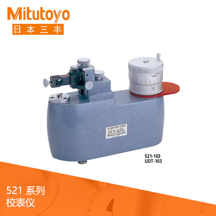 521系列 校表仪 UDT-103