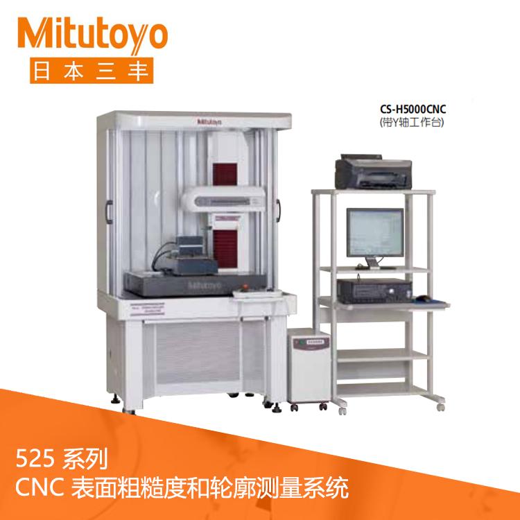 525系列CNC表面粗糙度/轮廓测量一体机 CS-5000CNC