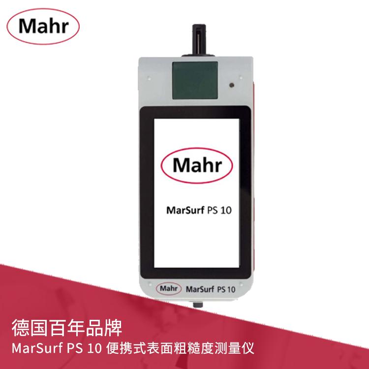 便携式表面粗糙度测量仪 MarSurf PS 10