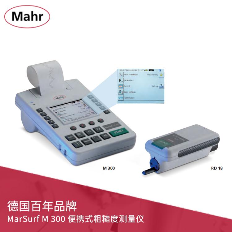便携式粗糙度测量仪 MarSurf M 300