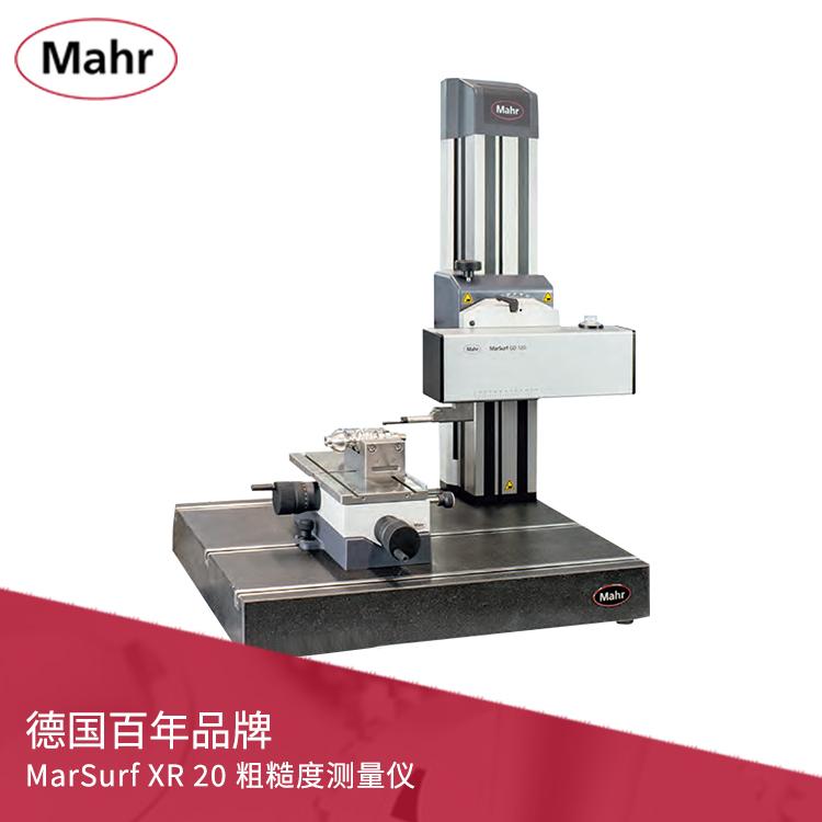 粗糙度测量仪 MarSurf XR 20