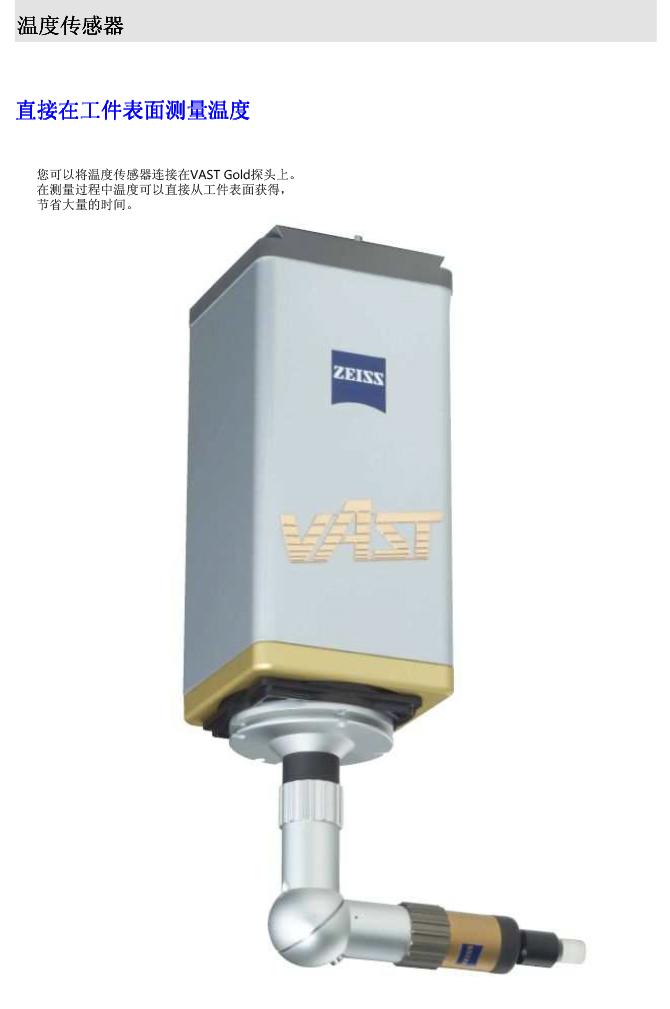 ZEISS 高品质 德国原装进口 M5探针目录-65