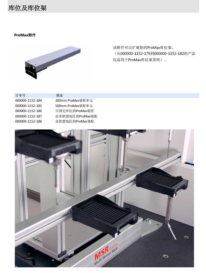 ZEISS 高品质 德国原装进口 M5探针目录-76