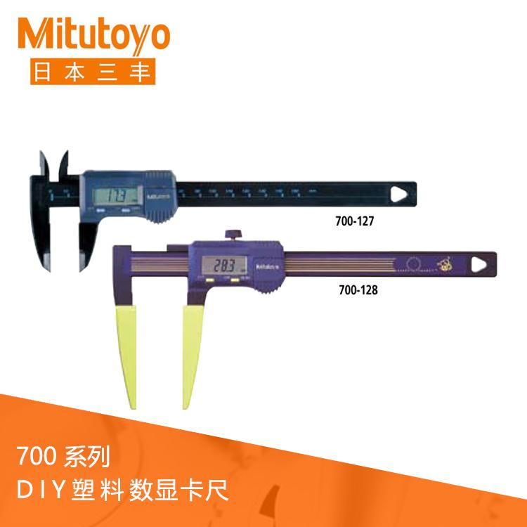 700系列 塑料DIY 数显卡尺 700-127