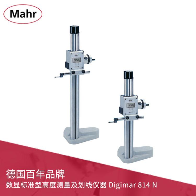 马尔数显标准型高度测量及划线仪器 Digimar 814 N