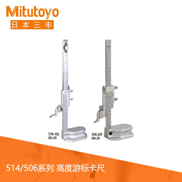 514 506系列硬质合金划线器游标刻度高度卡尺 H4-20