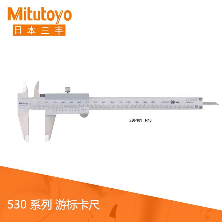 530系列游标刻度M 型标准卡尺 N10R