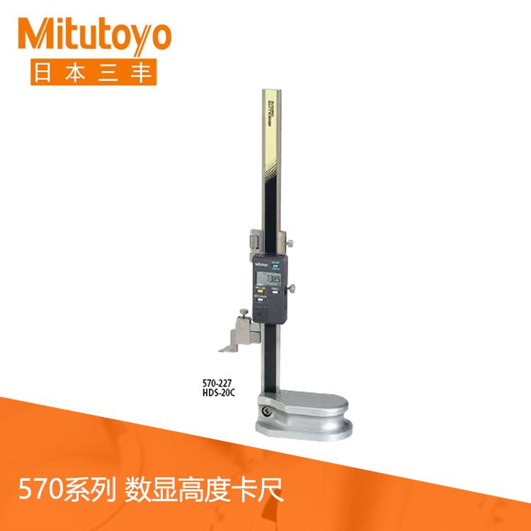 570系列SPC数据输出硬质合金划线器数显高度卡尺 HDS-20C