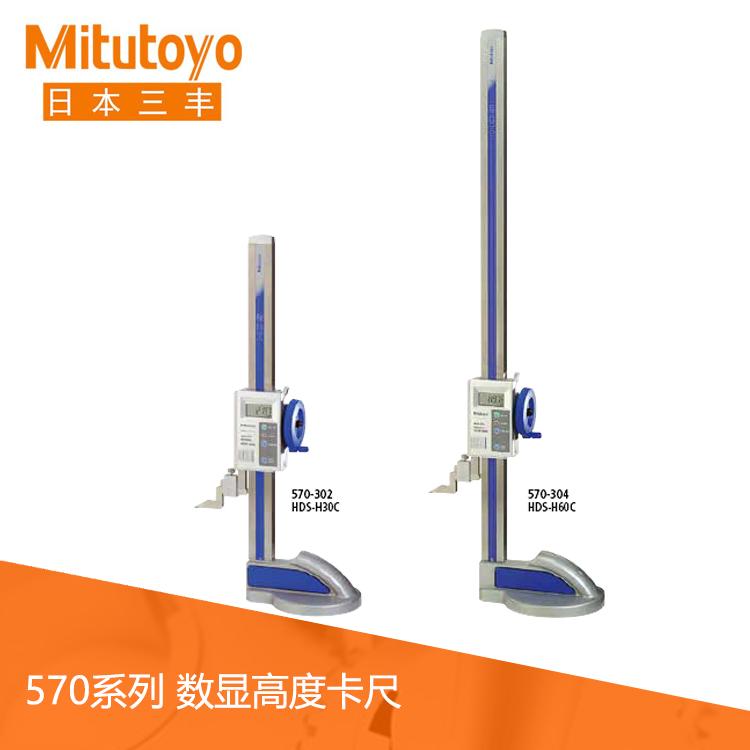 570系列SPC数据输出 双立柱数显高度卡尺 HDS-H30C