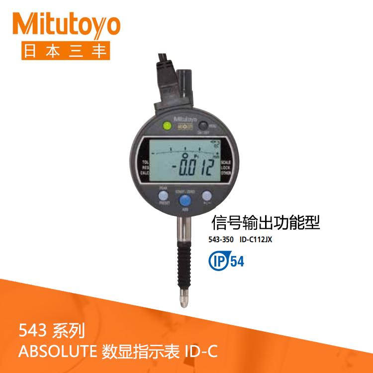 543系列IP54信号输出功能型 数显指示表 ID-C112JX