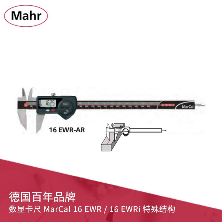数显卡尺 MarCal 16 EWR / 16 EWRi 特殊结构