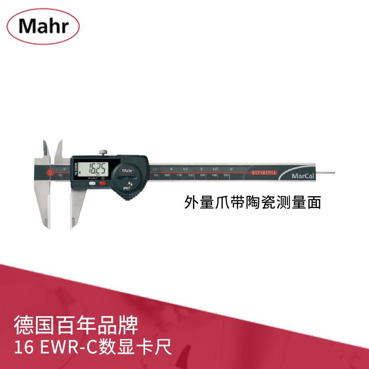 IP67数显卡尺 外量爪带陶瓷测量面 带数据输出MarCal 16 EWR-C