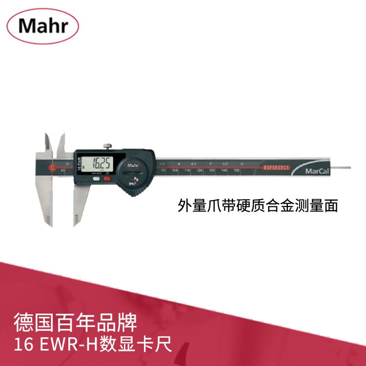 数显卡尺 MarCal 16 EWR-H 外量爪带硬质合金测量面