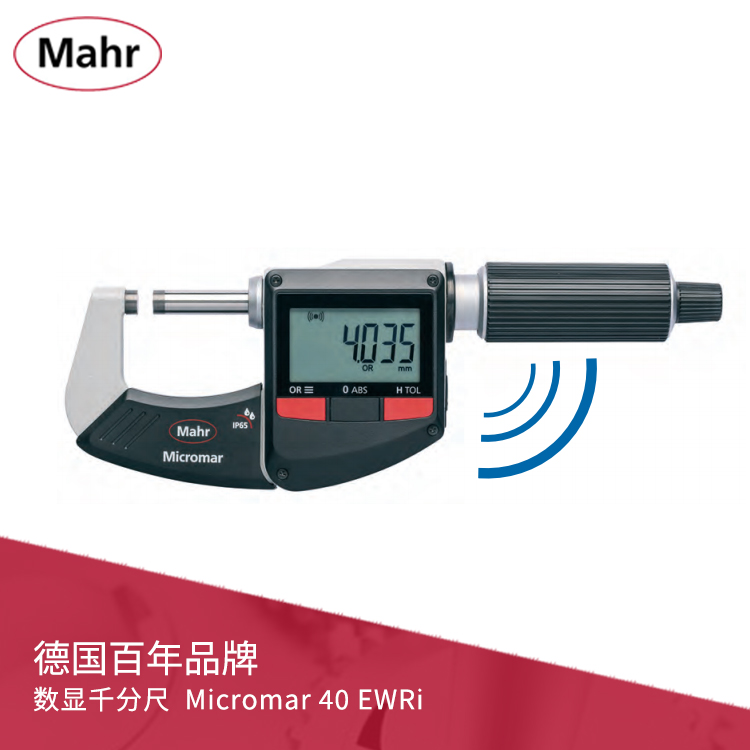 IP65数显千分尺内置无线传输 Micromar 40 EWRi
