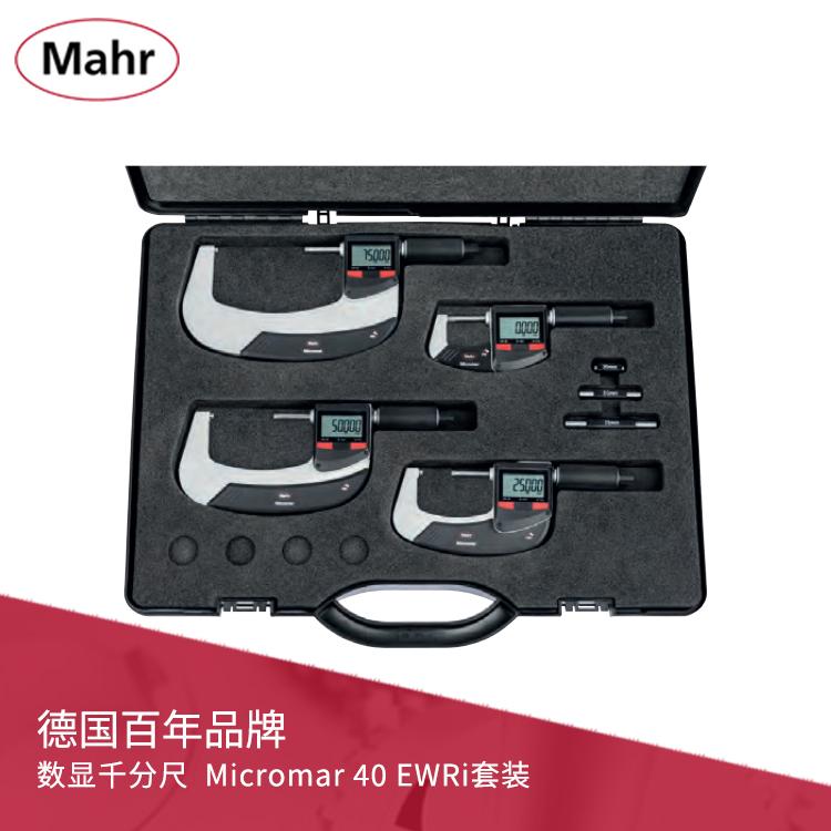 数显千分尺套装 Micromar 40 EWRi