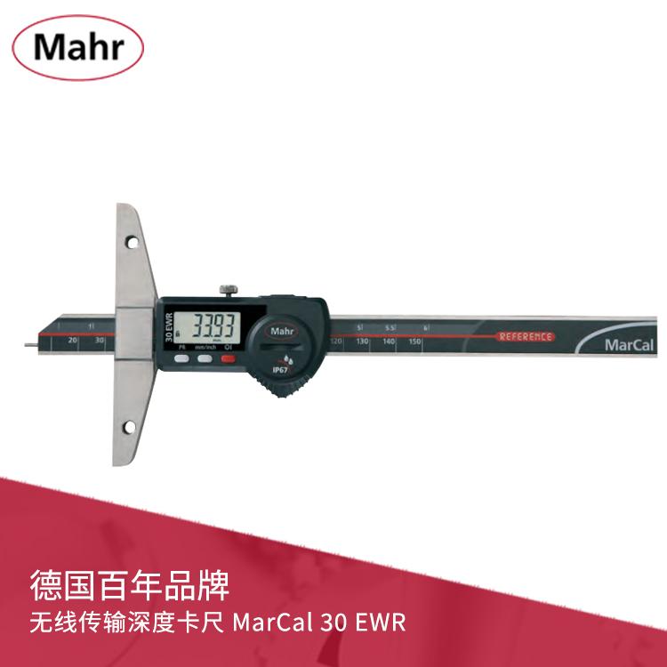 数显深度卡尺 MarCal 30 EWR 防护等级IP67
