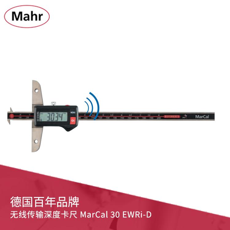 数显深度卡尺 MarCal 30 EWRi-D / 30 EWR-D